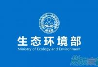 全國生(sheng)態環境系統(tong)應對yun)蟣浠hua)工作視頻會議(yi)在京召開(kai)