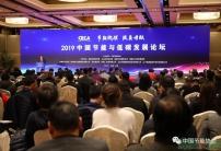 節能低碳(tan) 提質增(zeng)效——2019中國節能與低碳(tan)發展論壇在京召開(kai)