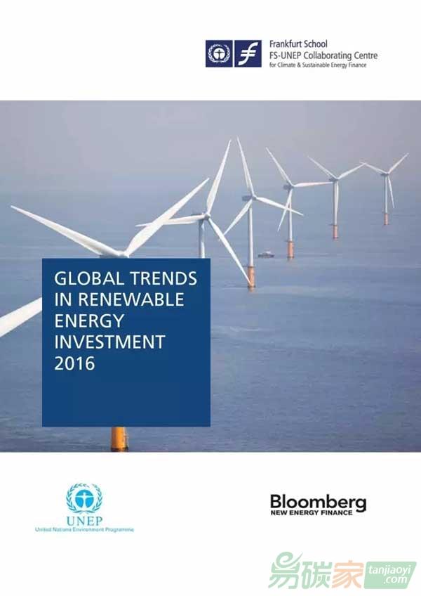 《2016年全球可再生能源投资趋势》报告(含附件)