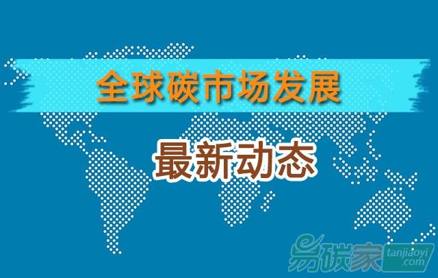 全球(qiu)碳(tan)市(shi)場最新發展動態匯總