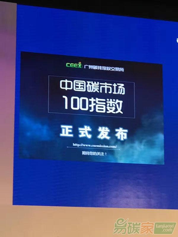 中国碳市场100指数正式发布