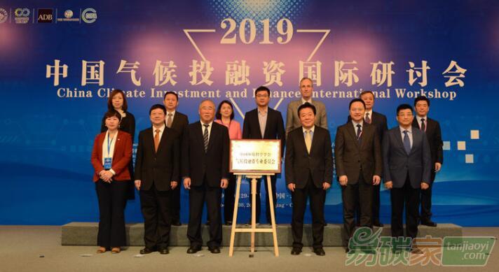 2019中(zhong)國氣候投融資(zi)國際研(yan)討會在北京舉行