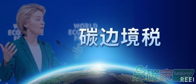 """歐盟將對征(zheng)收(shou)""""碳邊境稅""""動真(zhen)格?"""